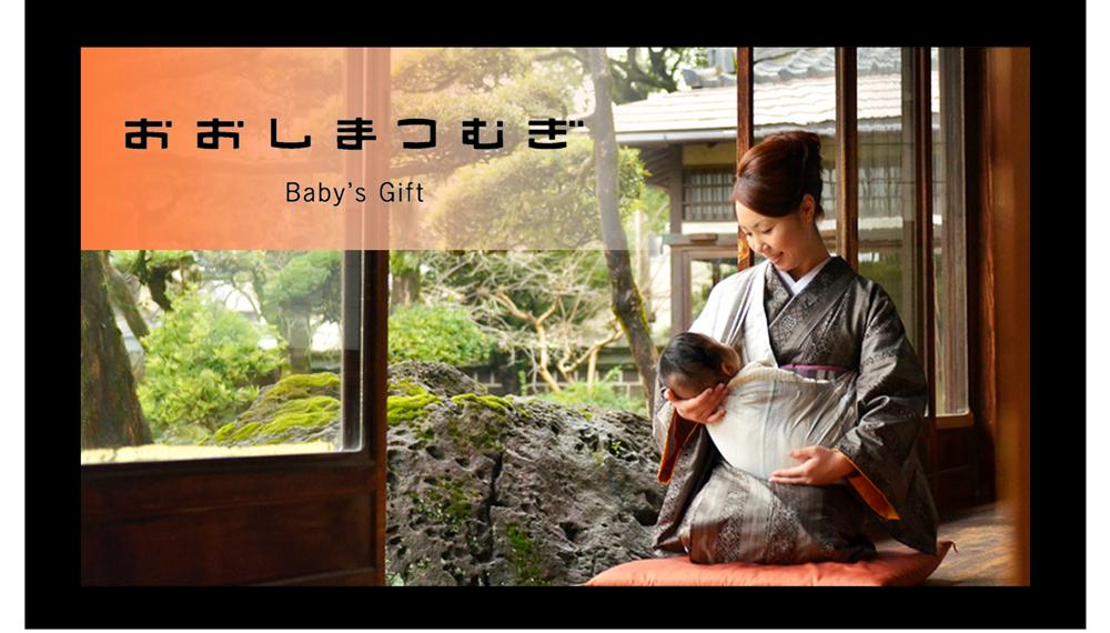 おおしまつむぎ-Baby's Gift-