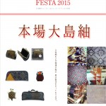 天文館 ビューティー&ミュージックFESTA2015.9